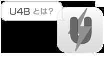 U4Bとは?