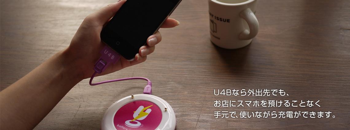 U4Bなら外出先でも、お店にスマホを預けることなく手元で、使いながら充電ができます