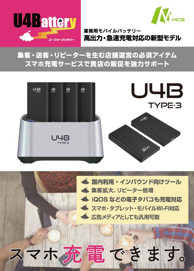 U4B Type-3 カタログ