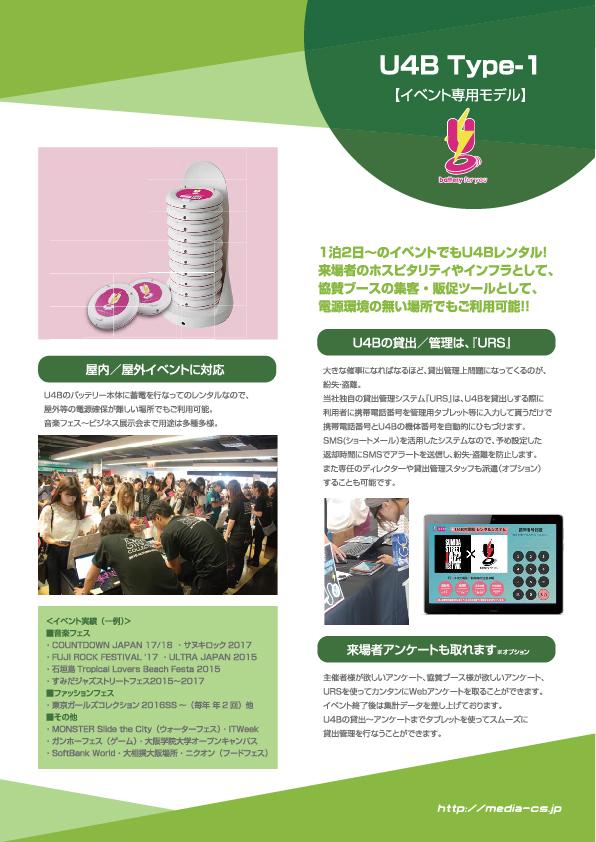 U4B Type-1 カタログ