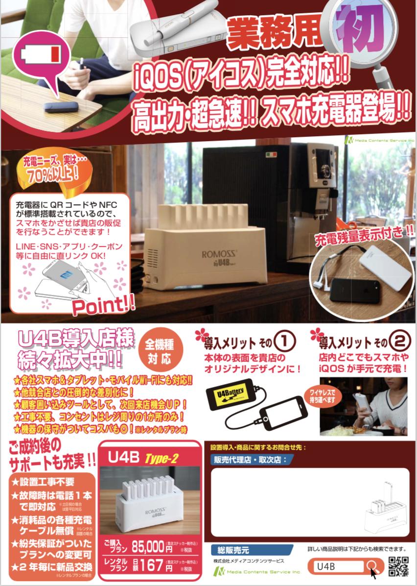 U4B Type-2 カタログ